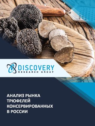 Маркетинговое исследование - Анализ рынка трюфелей консервированных в России