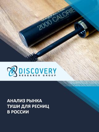 Анализ рынка туши для ресниц в России