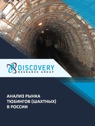 Маркетинговое исследование - Анализ рынка тюбингов (шахтных) в России