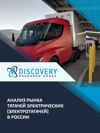 Маркетинговое исследование - Анализ рынка тягачей электрических (электротягачей) в России