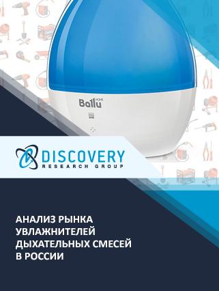 Маркетинговое исследование - Анализ рынка увлажнителей дыхательных смесей в России