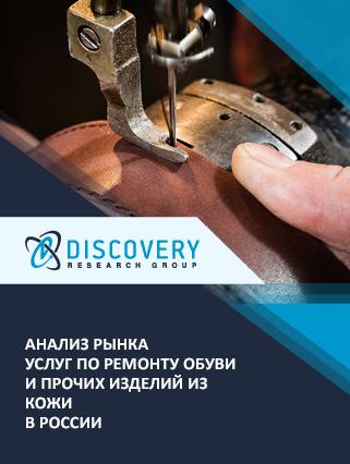 Маркетинговое исследование - Анализ рынка услуг по ремонту обуви и прочих изделий из кожи в России