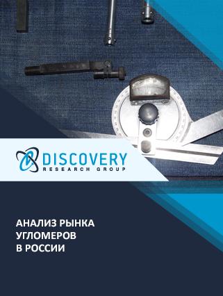 Маркетинговое исследование - Анализ рынка угломеров в России