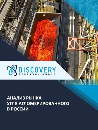 Маркетинговое исследование - Анализ рынка угля агломерированного в России
