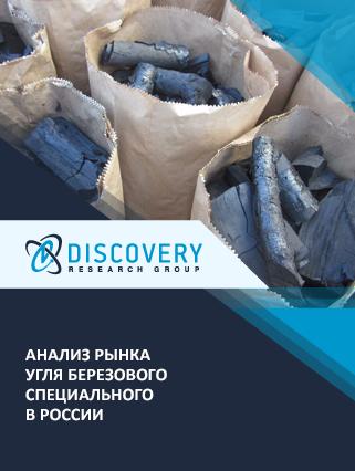 Маркетинговое исследование - Анализ рынка угля березового специального в России