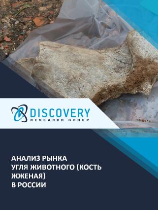 Маркетинговое исследование - Анализ рынка угля животного (кость жженая) в России