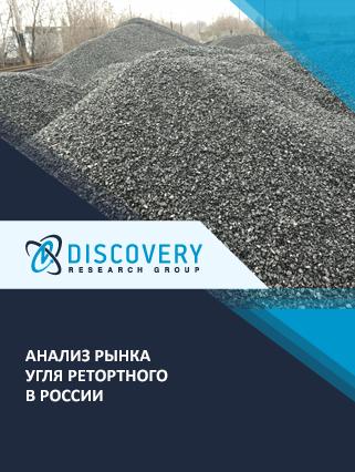 Маркетинговое исследование - Анализ рынка угля ретортного в России