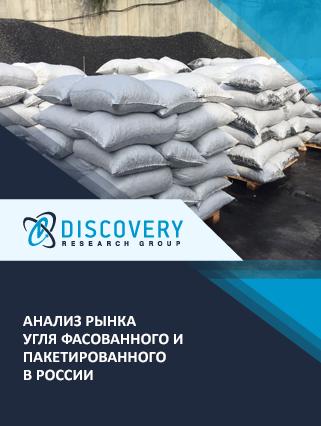 Маркетинговое исследование - Анализ рынка угля фасованного и пакетированного в России