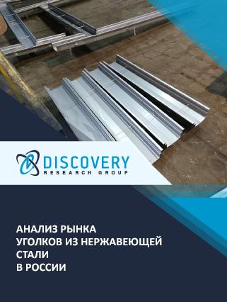 Маркетинговое исследование - Анализ рынка уголков из нержавеющей стали в России