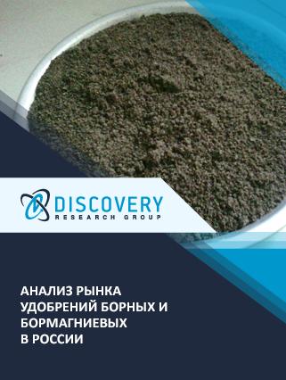 Маркетинговое исследование - Анализ рынка удобрений борных и бормагниевых в России
