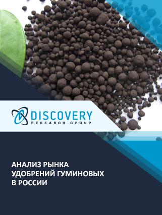 Маркетинговое исследование - Анализ рынка удобрений гуминовых в России