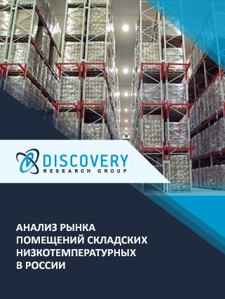 Анализ рынка помещений складских низкотемпературных в России