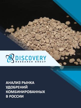 Маркетинговое исследование - Анализ рынка удобрений комбинированных в России