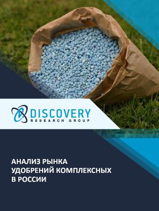 Маркетинговое исследование - Анализ рынка удобрений комплексных в России