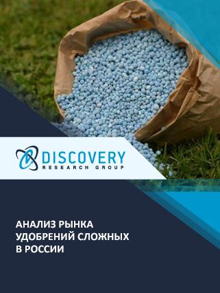 Маркетинговое исследование - Анализ рынка удобрений сложных в России