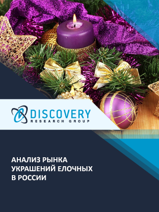Анализ рынка украшений елочных в России