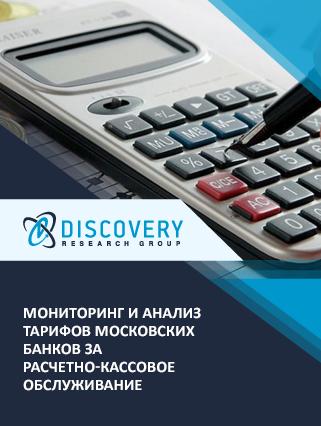 Маркетинговое исследование - Мониторинг и анализ тарифов московских банков за расчетно-кассовое обслуживание