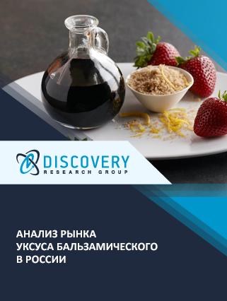 Маркетинговое исследование - Анализ рынка уксуса бальзамического в России