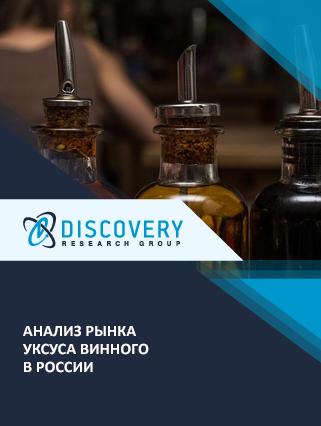 Маркетинговое исследование - Анализ рынка уксуса винного в России