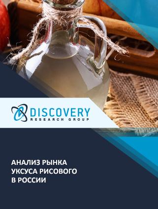 Маркетинговое исследование - Анализ рынка уксуса рисового в России