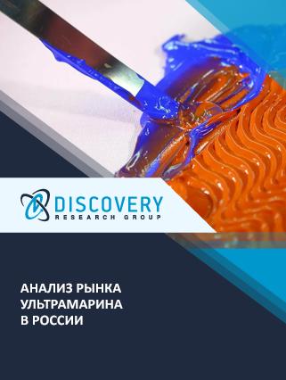 Маркетинговое исследование - Анализ рынка ультрамарина в России