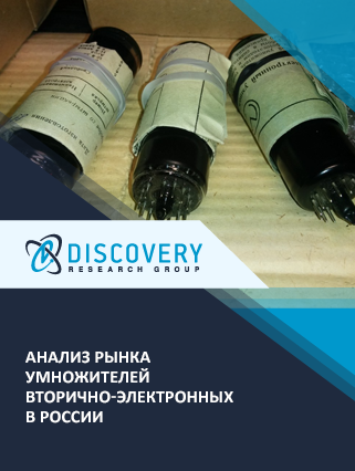 Маркетинговое исследование - Анализ рынка умножителей вторично-электронных в России
