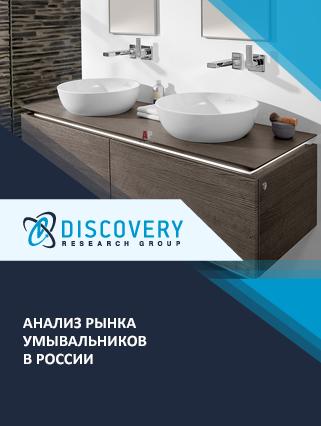 Маркетинговое исследование - Анализ рынка умывальников в России