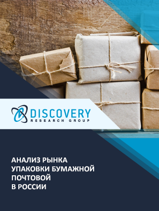 Анализ рынка упаковки бумажной почтовой в России