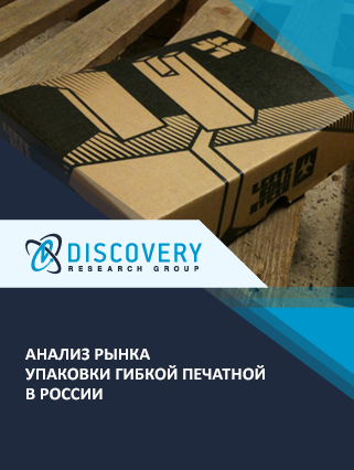 Анализ рынка упаковки гибкой печатной в России