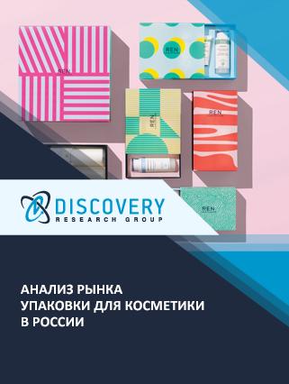 Анализ рынка упаковки для косметики в России