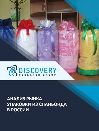 Маркетинговое исследование - Анализ рынка упаковки из спанбонда в России