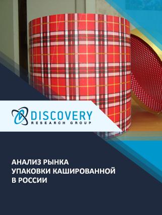 Анализ рынка упаковки кашированной в России