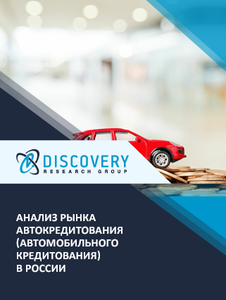 Маркетинговое исследование - Анализ рынка автокредитования (автомобильного кредитования) в России