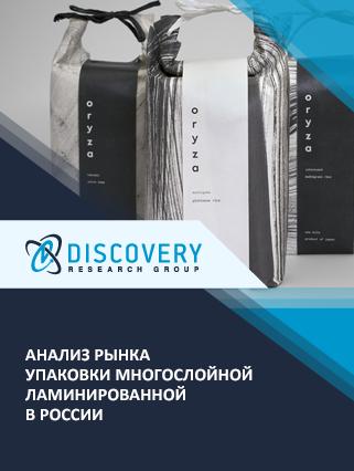 Анализ рынка упаковки многослойной ламинированной в России