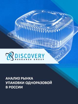 Анализ рынка упаковки одноразовой в России