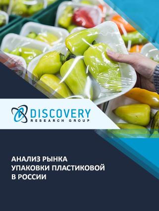 Анализ рынка упаковки пластиковой в России