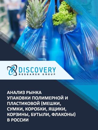 Маркетинговое исследование - Анализ рынка упаковки полимерной и пластиковой (мешки, сумки, коробки, ящики, корзины, бутыли, флаконы) в России