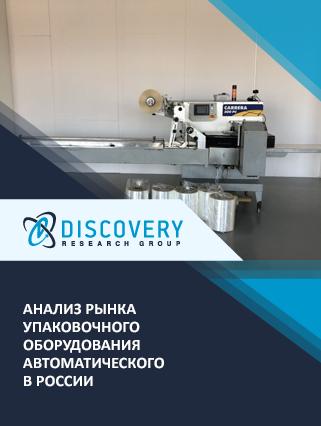 Маркетинговое исследование - Анализ рынка упаковочного оборудования автоматического в России