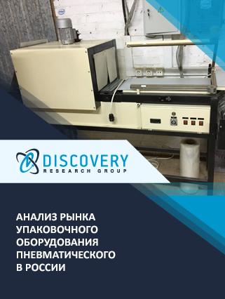 Маркетинговое исследование - Анализ рынка упаковочного оборудования пневматического в России