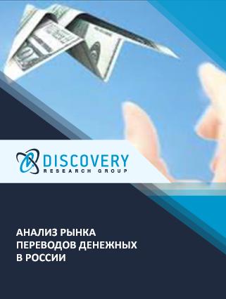 Маркетинговое исследование - Анализ рынка переводов денежных в России