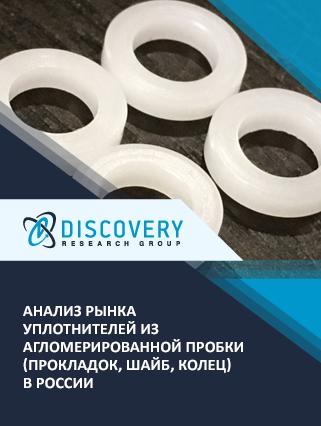 Маркетинговое исследование - Анализ рынка уплотнителей из агломерированной пробки (прокладок, шайб, колец) в России
