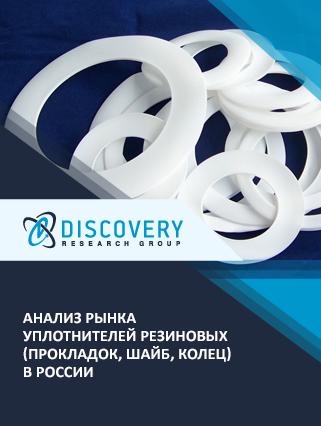 Маркетинговое исследование - Анализ рынка уплотнителей резиновых (прокладок, шайб, колец) в России