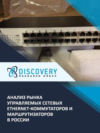 Маркетинговое исследование - Анализ рынка управляемых сетевых Ethernet-коммутаторов и маршрутизаторов в России