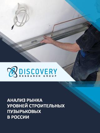 Маркетинговое исследование - Анализ рынка уровней строительных пузырьковых в России