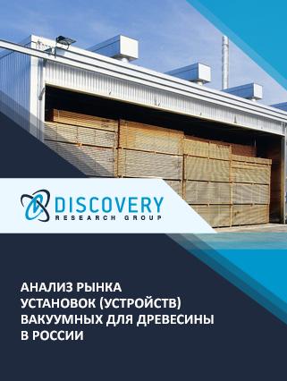 Маркетинговое исследование - Анализ рынка установок (устройств) вакуумных для древесины в России