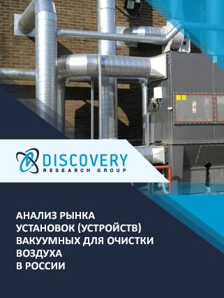 Маркетинговое исследование - Анализ рынка установок (устройств) вакуумных для очистки воздуха в России