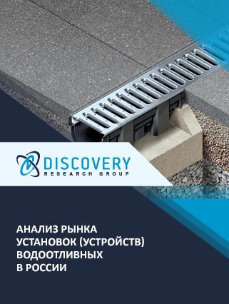 Маркетинговое исследование - Анализ рынка установок (устройств) водоотливных в России