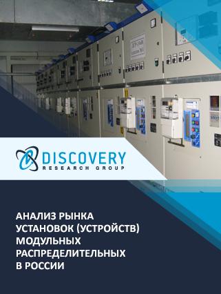 Маркетинговое исследование - Анализ рынка установок (устройств) модульных распределительных в России