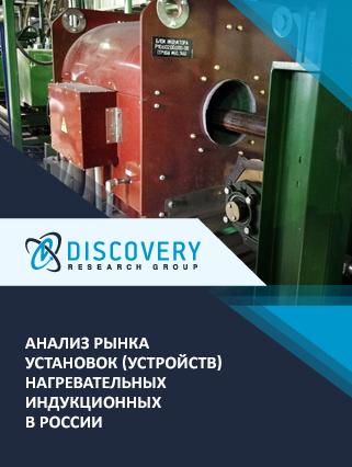 Маркетинговое исследование - Анализ рынка установок (устройств) нагревательных индукционных в России