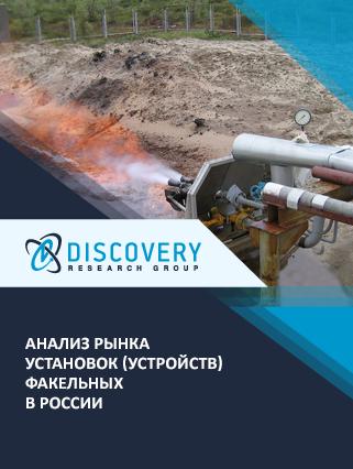 Маркетинговое исследование - Анализ рынка установок (устройств) факельных в России